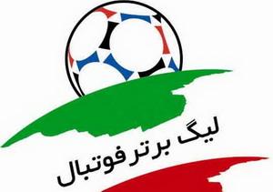اخبار داغ اخبار ورزشی  , برنامه فصل چهاردهم لیگ برتر فوتبال ایران