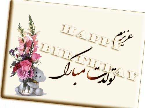 کارت پستال  , کارت تبریک تولد