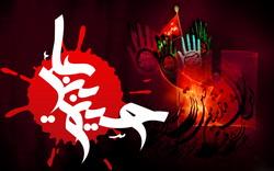 تاریخ اسلام دین و مذهب  , از شهامت تا شهادت امام حسین (ع) - بخش اول