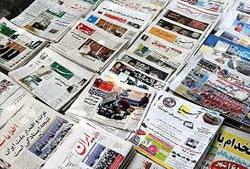 اخبار داغ روزنامه ها  , مهمترین عناوین روزنامه های 93/07/26