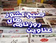اخبار داغ روزنامه ها  , مهمترین عناوین روزنامه های 93/07/22