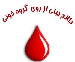 فال گروه خونی