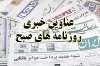 اخبار داغ روزنامه ها  , مهمترین عناوین روزنامه های 93/05/23