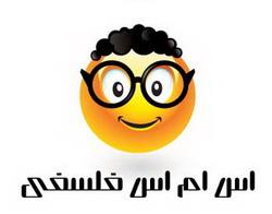 sms-falsafi