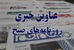 روزنامه ها  , مهمترین عناوین روزنامه های 93/07/24