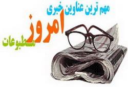 روزنامه ها  , مهمترین عناوین روزنامه های 93/06/25
