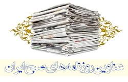 اخبار داغ روزنامه ها  , مهمترین عناوین روزنامه های 93/06/31