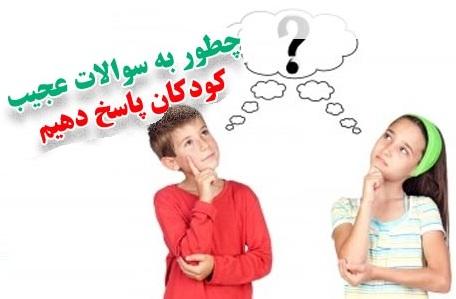 سوالات کودکان