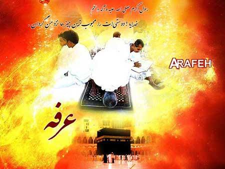 کارت پستال عرفات, کارت پستال روز عرفه