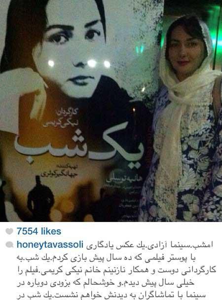 شخصیت های ایرانی عکس و کلیپ  , سلفی چهره ها در دنیای مجازی 10