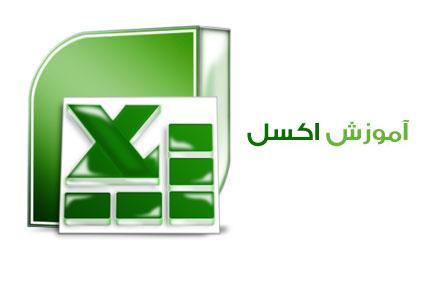 پروژه Excel