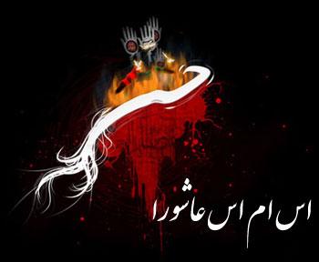 اس ام اس سرگرمی  , اس ام اس عاشورای حسینی