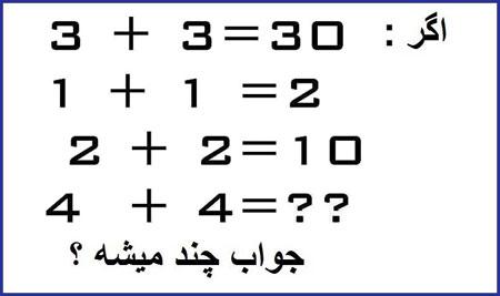 سرگرمی معما و تست هوش  , تست هوش ریاضی جالب