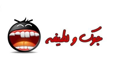 joke , باهم بخندیم , بخندیم , جوک , جوک جدید , جوک خنده دار , جوک و لطیفه , لطیفه , لطیفه جدید , لطیفه خنده دار , مطالب طنز , مطلب طنز