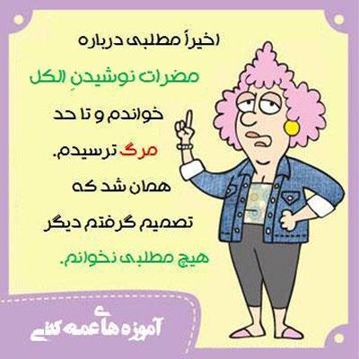 عکس نوشته های طنز, طنز زنانه