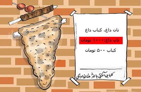 گرانی نان