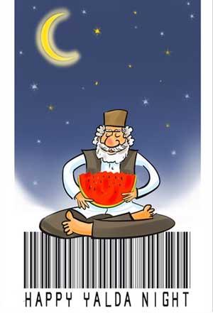 کاریکاتور شب یلدا, شب یلدا, عکس شب یلدا,تصاویر طنز یلدا,کاریکاتور یلدا