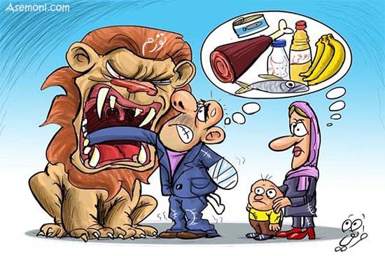 کاریکاتـور تورم, کاریکاتور, کاریکاتور گرانی, کاریکاتـور تورم و گرانی, تصاویر طنز گرانی, تصاویر طنز تورم ,تصاویر طنز افزایش تورم ,کاریکاتور افزایش تورم
