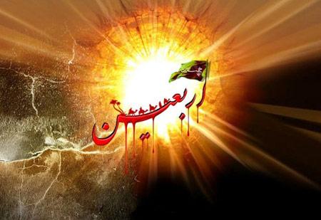 کارت پستال اربعیـن حسینی,کارت الکترونیکی تسلیت اربعین,کارت اینترنتی تسلیت اربعین حسینی