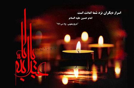 .کارت پستال اربعیـن حسینی,کارت الکترونیکی تسلیت اربعین,کارت اینترنتی تسلیت اربعین حسینی