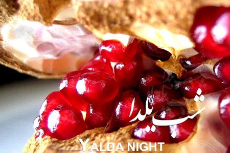 عکس و کلیپ کارت پستال  , کارت پستال شب یلدا 1