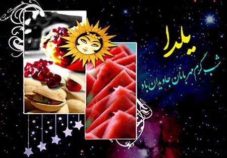 کارت پستال شب یلدا 3