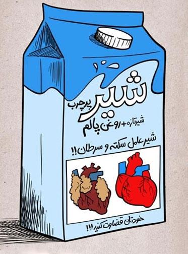 کاریکاتور روغن پالم در شیر و ماست, روغن پالم, استفاده از روغن پالم در شیر, کاریکاتور, کاریکاتور شیر پرچرب, کاریکاتور و تصاویر طنز, عکس های خنده دار, کاریکاتور روغن پالم, مضرات روغن پالم, عکس های طنز