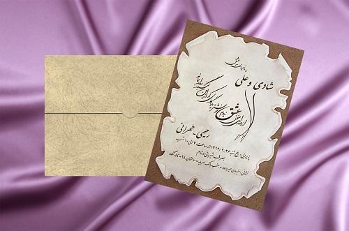 جدیدترین مدل کارت عروسی ایرانی