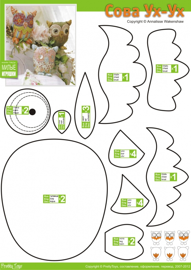 آموزش خیاطی  , تزیین کوسن به شکل جغد + الگو
