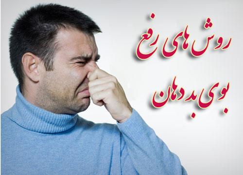 Bad-Breath   - روش های رفع بوی بد دهان