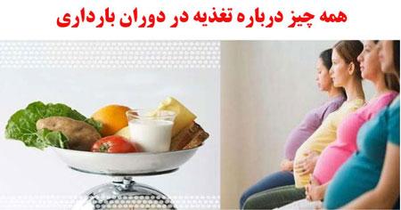 nutrition-pregnancy , تغذیه در دوران بارداری , رژیم غذایی در حاملگی