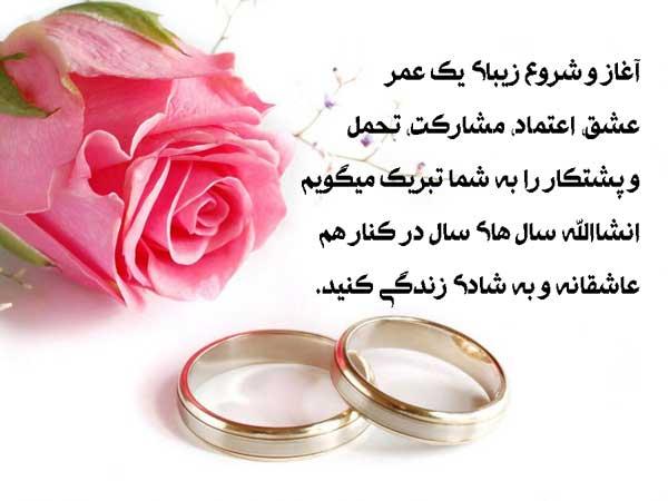 عکس نوشته تبریک ازدواج