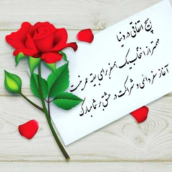 پیام تبریک ازدواج