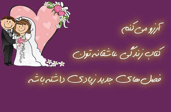 عکس تبریک ازدواج و عروسی