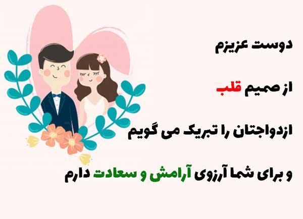 تبریک عروسی به رفیق
