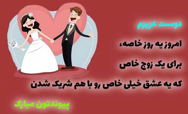 تبریک عروسی به دوست