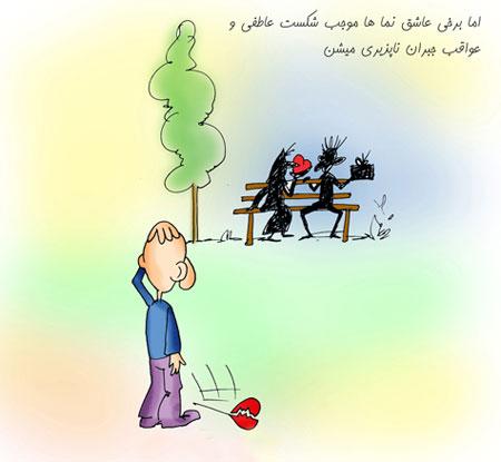 عکس و کلیپ کاریکاتور  , کاریکاتور ولنتاین (روز عشق)