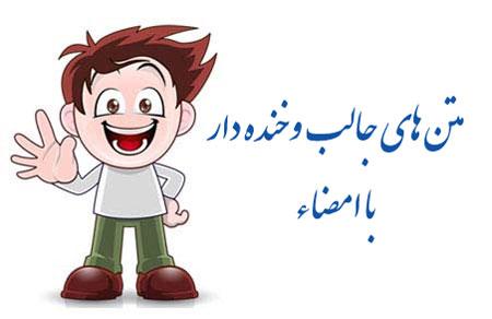 جوک - لطیفه - متن های جالب و خنده دار - مطالب طنز