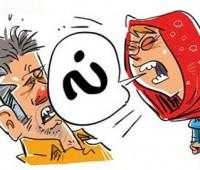 چه وقت به همسرتان «نه» بگویید؟ نه گفتن،رابطه و ازدواج