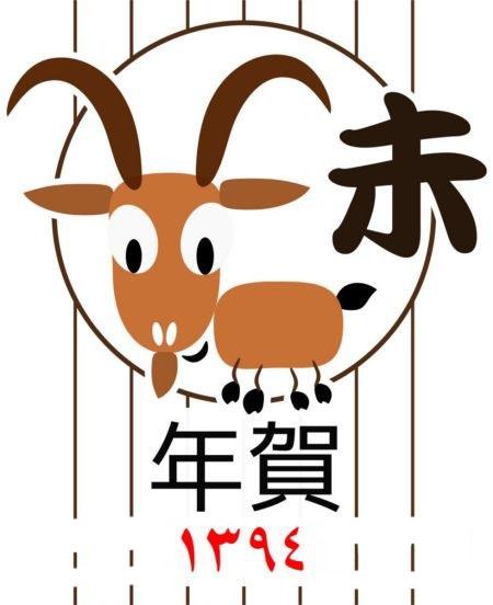 فال و طالع بینی سال 94 (سال بز)  فال و طالع بینی چینی سال بز  متولدین سال بز