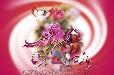 اس ام اس ولادت حضرت زینب (س) و روز پرستار, پیامک تبریک روز پرستار