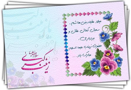 کارت پستال  , کارت پستال ولادت حضرت زینب (س) و روز پرستار