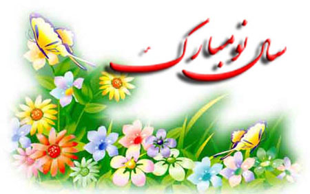 اس ام اس طنز  تبریک عید نوروز