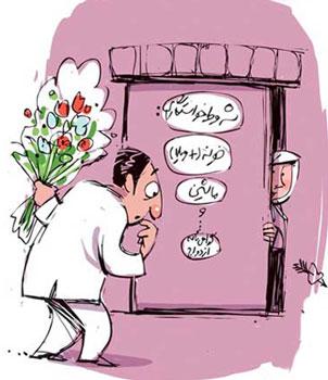 Hotnaz com   afc0ee6ffb4271893e0497d3eb7d303a1 تست ازدواج ! (طنز)