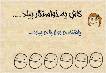 کاش یه خواستگار بیاد - عکس نوشته طنز - جملکس طنز - طنز تصویری