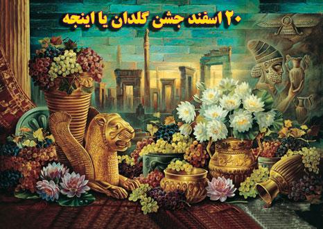 20 اسفند جشن گلدان یا اینجه