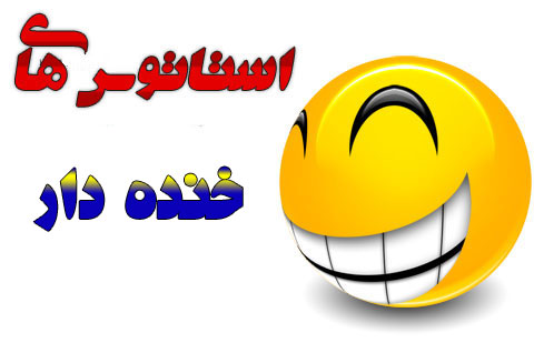 استاتوس های جدید و خنده دار (2)