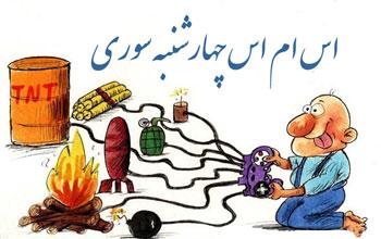 اس ام اس  , اس ام اس چهارشنبه سوری (2)