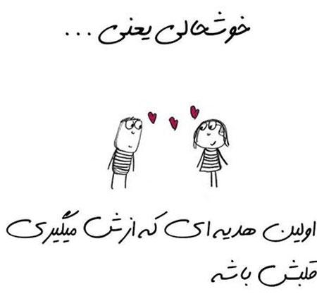 عکس نوشته طنز - جملکس های عاشقانه