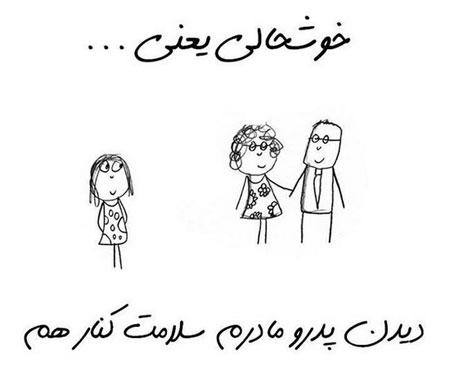 طنز تصویری - عکس نوشته عاشقانه - جملکس های جالب و خواندنی